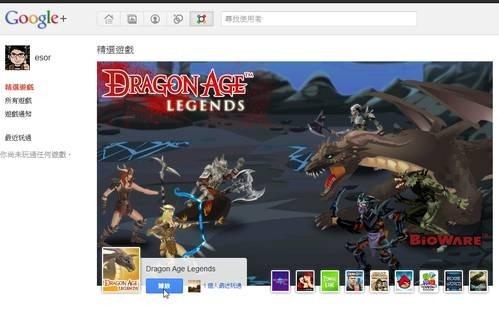 google  games-01