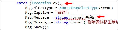 Replace Error 2