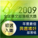 第五屆華文部落格大獎初審入圍