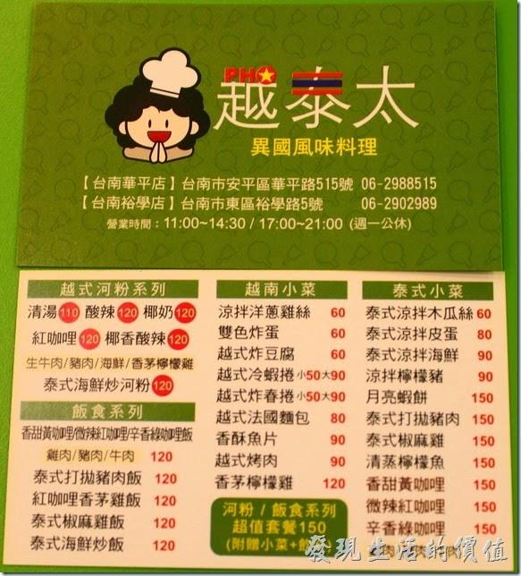 台南「越泰太」異國料理的名片。