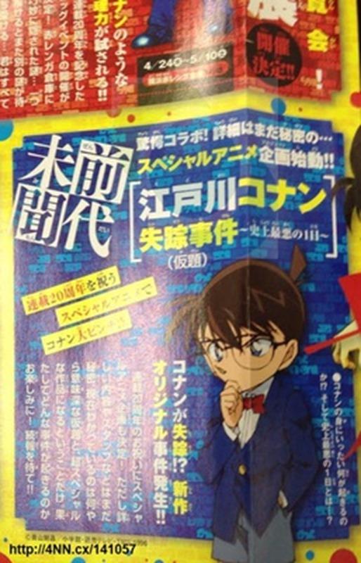 Detective_Conan_anime
