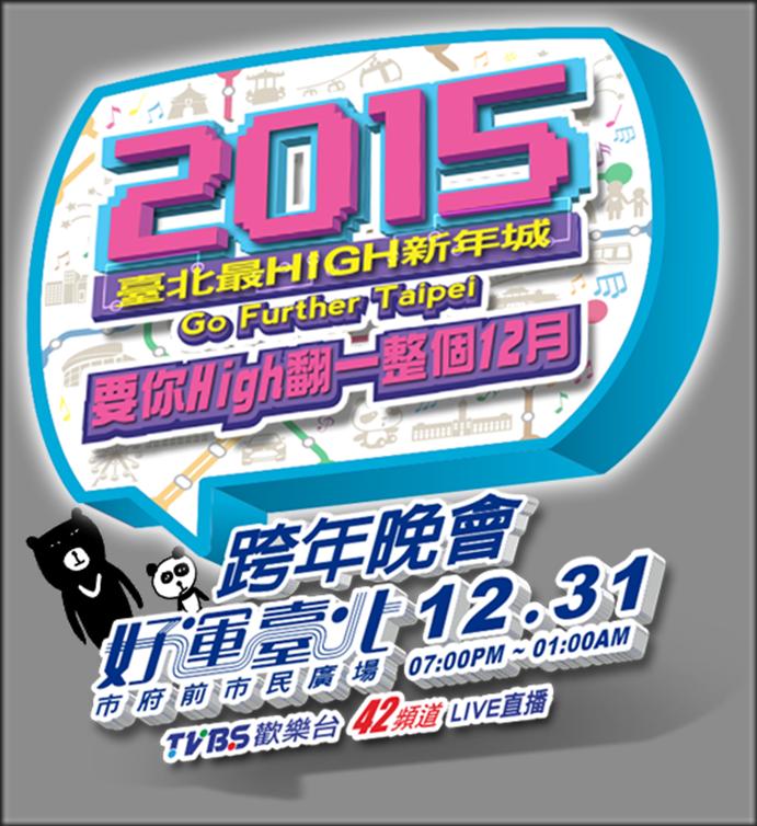 2015 台北最 High 新年城