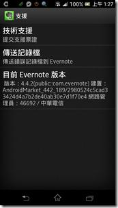 Screenshot_2013-01-03-01-27-36