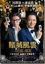 From_Vegas_to_Macau_poster_(Original_Hong_Kong_Version)