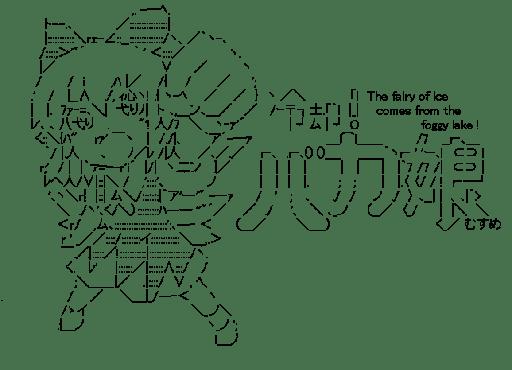 """チルノ """"冷却!バカ娘"""" (東方)"""