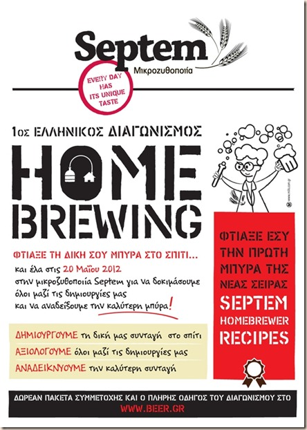 septem-homebrew contest-flyer-med
