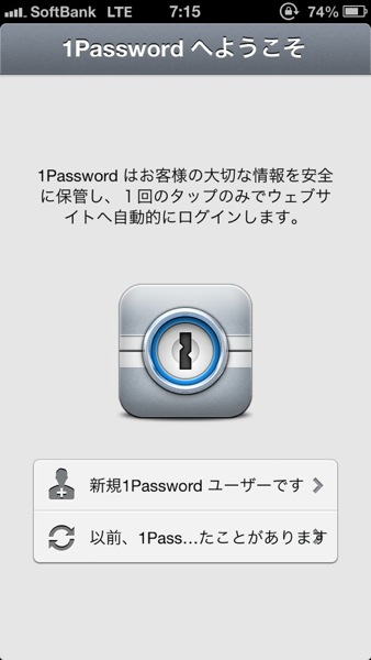 02iPhone iPad app 1password4