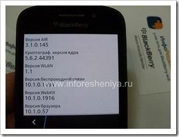 20 BlackBerry Q10 — техническая информация 4