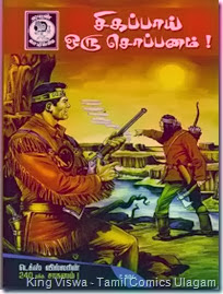 2013 Jan Lion Comics Sigappai Oru Soppanam