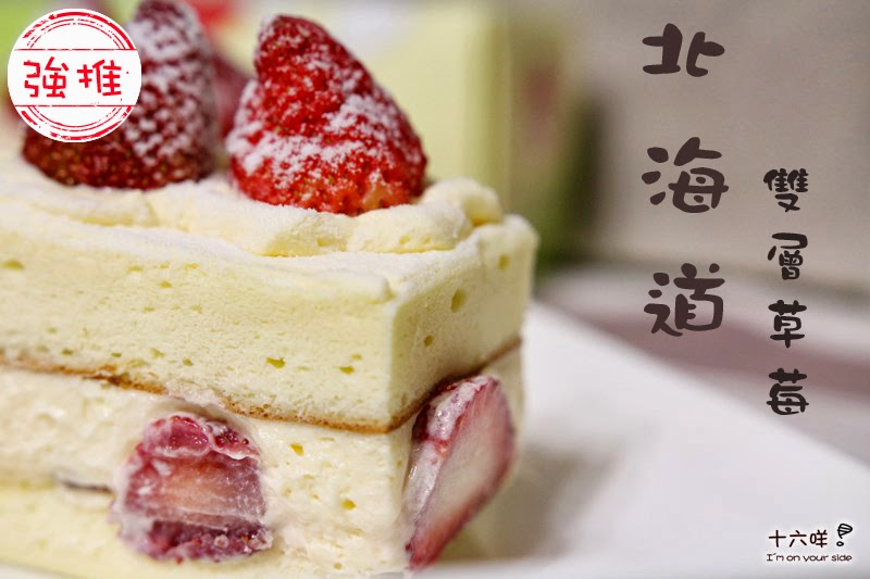 %2525E4%2525B8%2525BB%2525E5%25259C%252596 團購美食 郃嘉烘焙坊 北海道雙層草莓蛋糕