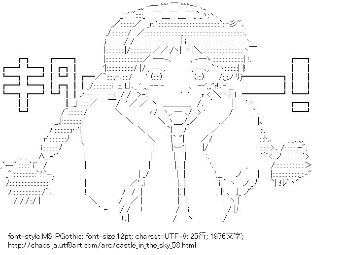 天空の城ラピュタ,シータ,キター