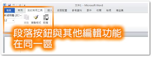 段落按鈕與其他編輯功能置於同一群組