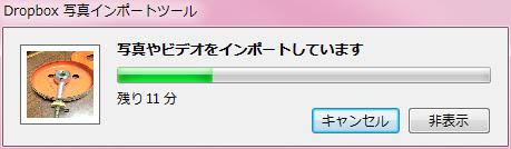 Dropbox 写真インポートツール 20120328 232348.bmp