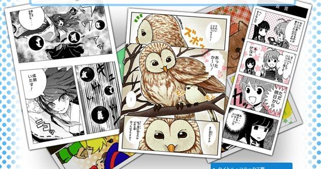 comic-koubou-nintendo