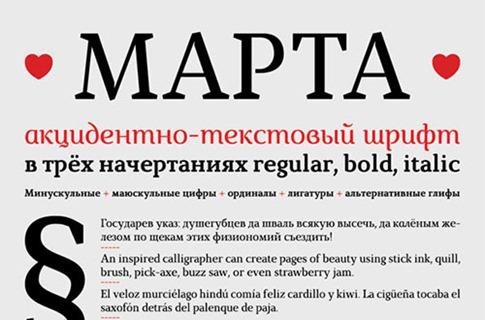 07. Marta