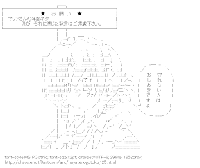 [AA]Maria Message board (Hayatenogotoku)