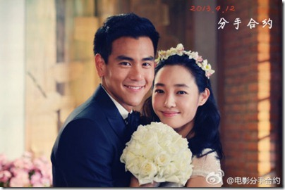 Eddie Peng 彭于晏 - Wedding Invitation 分手合約 06