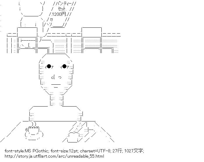 [AA]無表情 パンティーセット