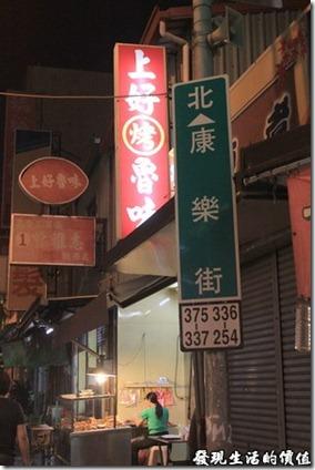 台南,上好烤魯味(滷味)01