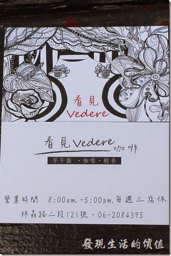 台南【看見咖啡】的名片,蠻有藝術的一張名片,聽老闆娘說是她女兒畫的圖。