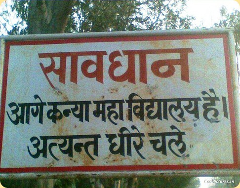 Beware-of-Girls-College-Funny