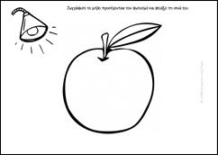 μήλο 2