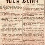 Матеріали-місцевої-газети-Зоря-про-приїзд-челюскінців.jpg