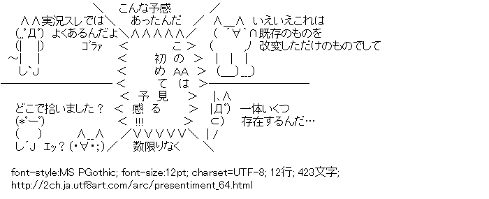 [AA]このAAは初めて見る予感!!!