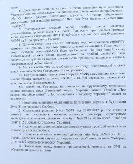 Открытое обращение жителей Ужгорода 2.JPG