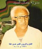 الفنان حسن محمد إبراهيم عطا