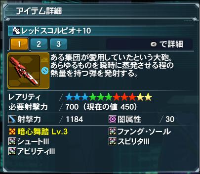 2014-10-29 19_26_04-Phantasy Star Online 2