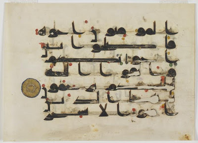 Folio from a Koran | Origin: unknown | Period: 9th-10th century  Abbasid period | Details:  Not Available | Type: Ink, gold, paints on parchment | Size: H: 23.8  W: 33.1  cm | Museum Code: S1997.90 | Photograph and description taken from Freer and the Sackler (Smithsonian) Museums.