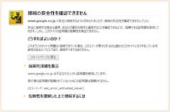 SSL_error-firefox.png