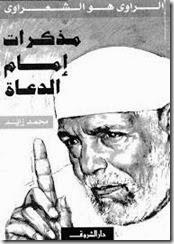 مذكرات إمام الدعاة