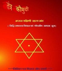 Tantra Kaumudi Apsara Yakshini Rahasya Khand