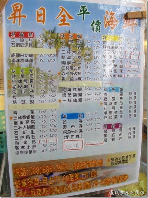 屏東後碧湖-昇日全平價海鮮。昇日全平價海鮮的菜單。