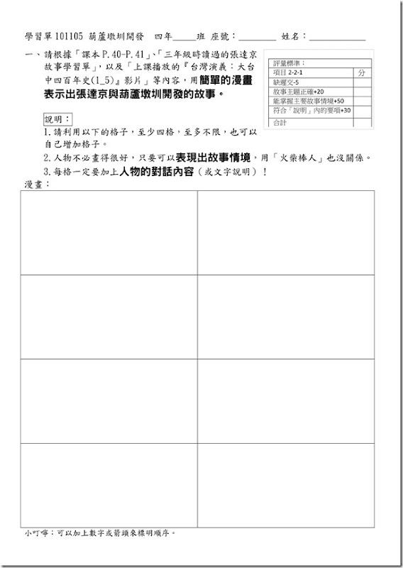 學習單101105葫蘆墩圳開發_01