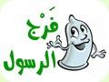 أعضاء محمد التناسلية