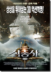 Three Musketeers New Poster (2)