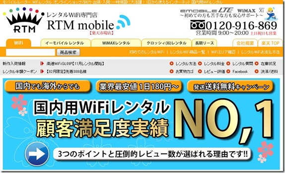 RTM mobile樂天市場店