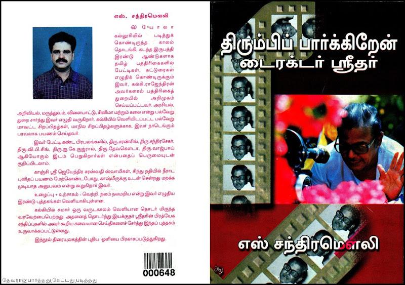 Dir Sridhar Thirumbi Paarkkiren Arundhathi Nilaiyam 2002 Cover