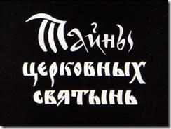"""Диафильм """"Тайны церковных святынь"""""""
