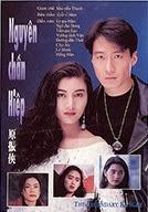 Phim Nguyên Chấn Hiệp   1993