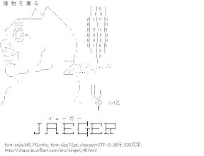 [AA]JAEGER (進撃の巨人)