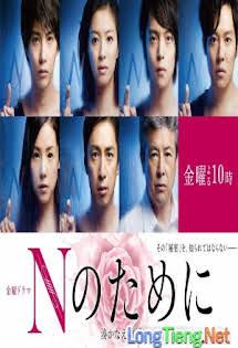 Tất Cả Vì N - The Testimony of N - N no Tame ni