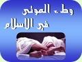 وطء الموتى في الإسلام