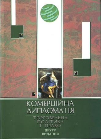 Комерційна дипломатія: торговельна політика і право: Навч. посібник