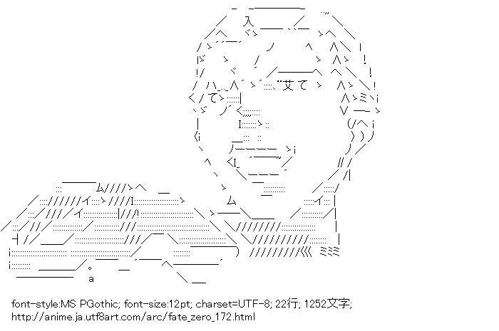 フェイト/ゼロ,ケイネス・エルメロイ・アーチボルト