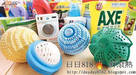 消委會測試發現洗衣球的去汙能力,與用清水無異。(袁志豪攝)