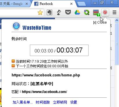 WasteNoTime-01